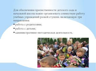 Для обеспечения преемственности детского сада и начальной школы важно организ