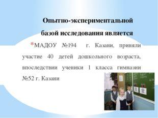 Опытно-экспериментальной базой исследования является МАДОУ №194 г. Казани, пр