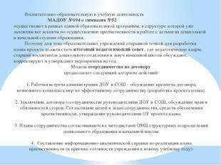 Воспитательно-образовательную и учебную деятельность МАДОУ №194и гимназия №