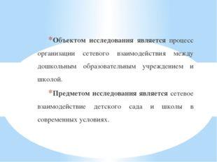 Объектом исследования является процесс организации сетевого взаимодействия ме