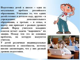 Подготовка детей к школе – одна из актуальных проблем российского образования