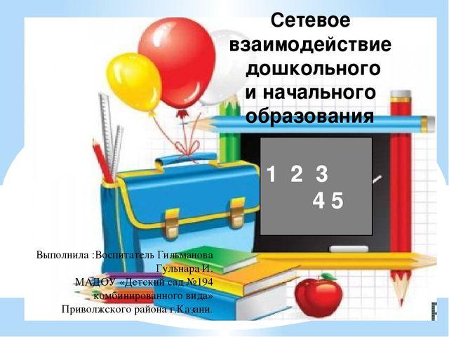 1 2 3 4 5 Сетевое взаимодействие дошкольного и начального образования Выполни...