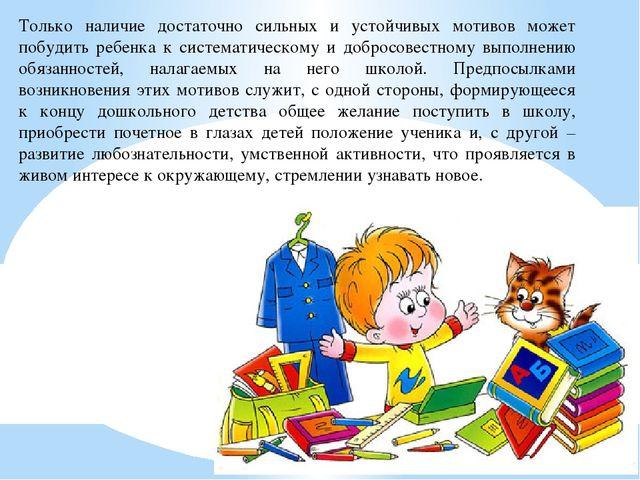 Только наличие достаточно сильных и устойчивых мотивов может побудить ребенка...