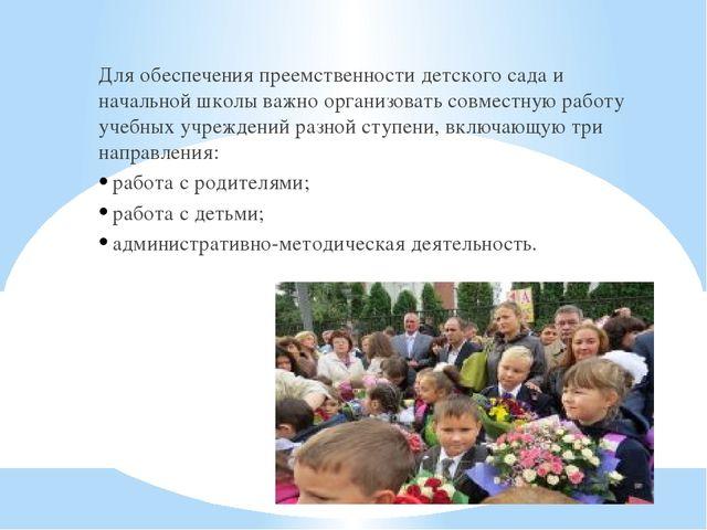 Для обеспечения преемственности детского сада и начальной школы важно организ...