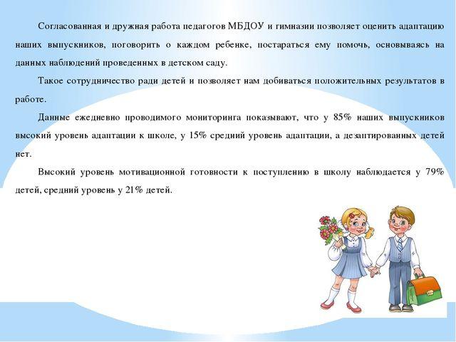 Согласованная и дружная работа педагогов МБДОУ и гимназии позволяет оценить а...