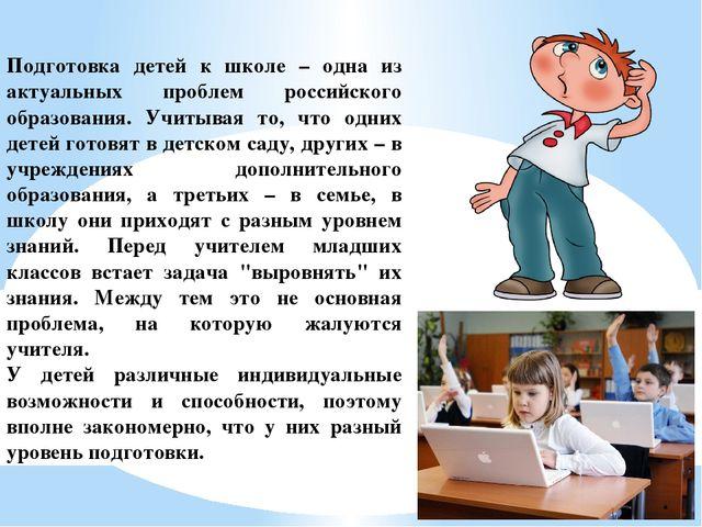 Подготовка детей к школе – одна из актуальных проблем российского образования...