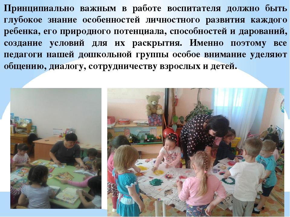 Принципиально важным в работе воспитателя должно быть глубокое знание особенн...