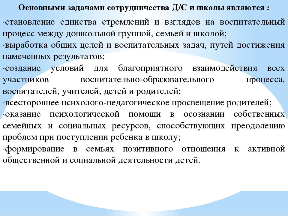 Основными задачами сотрудничества Д/С и школы являются : ·становление единств...