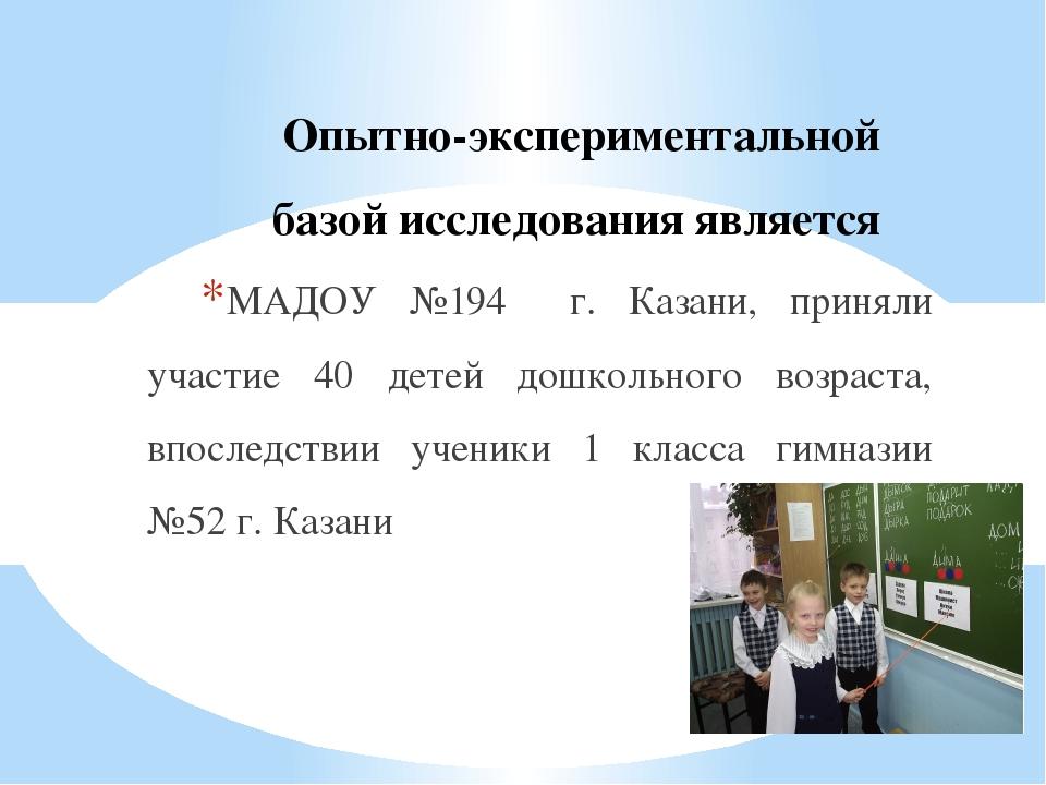 Опытно-экспериментальной базой исследования является МАДОУ №194 г. Казани, пр...