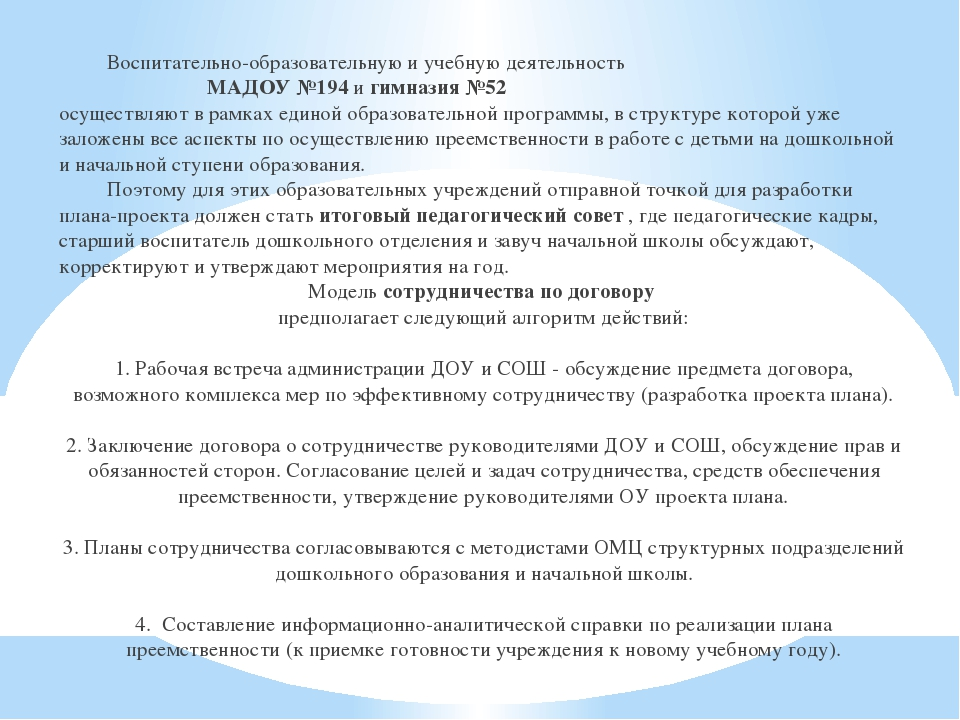Воспитательно-образовательную и учебную деятельность МАДОУ №194и гимназия №...