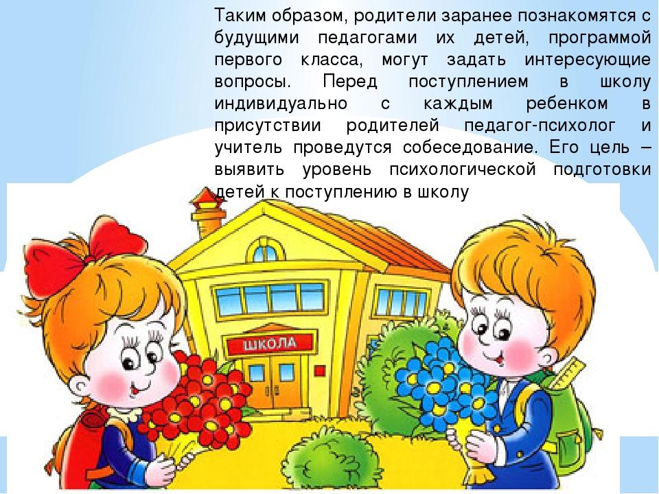 Таким образом, родители заранее познакомятся с будущими педагогами их детей,...