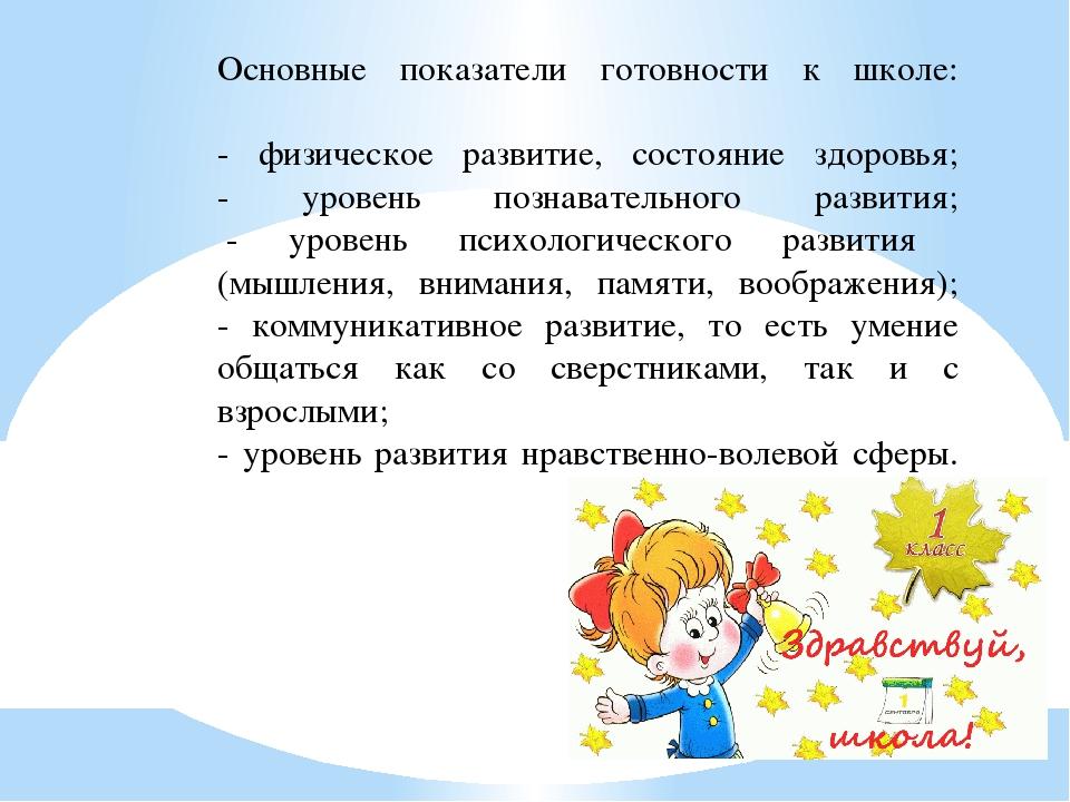 Основные показатели готовности к школе: - физическое развитие, состояние здор...