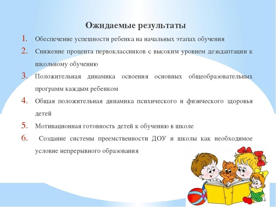 Ожидаемые результаты Обеспечение успешности ребенка на начальных этапах обуче...