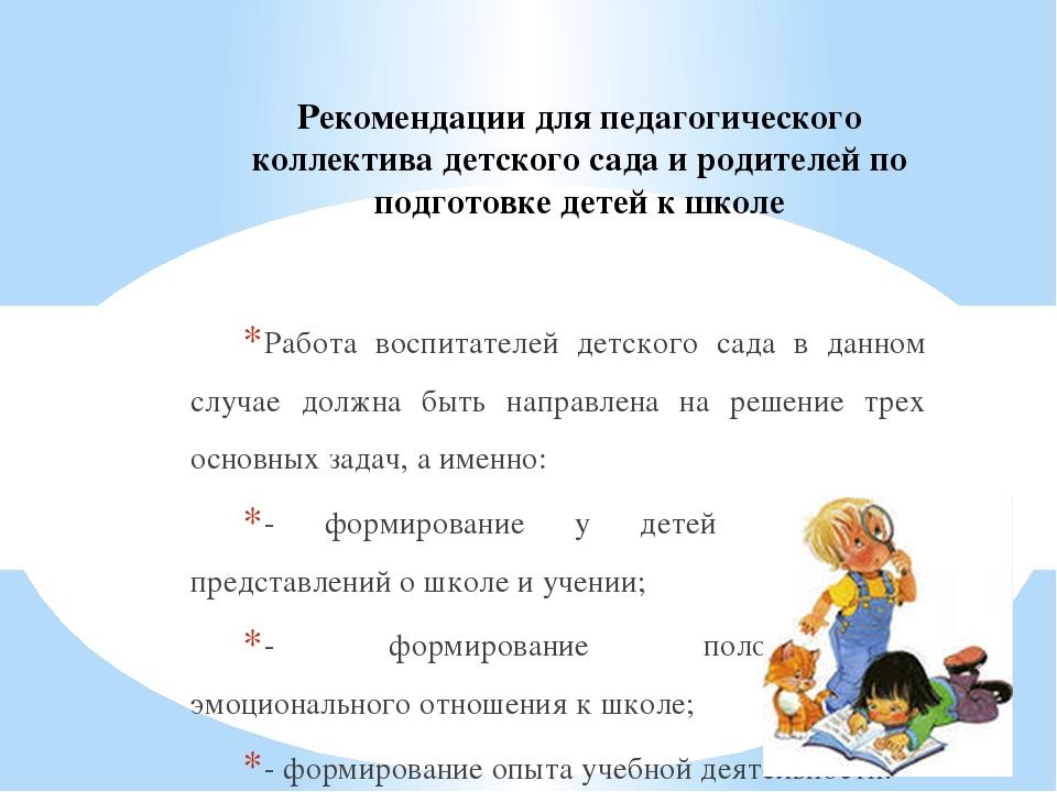 Рекомендации для педагогического коллектива детского сада и родителей по подг...