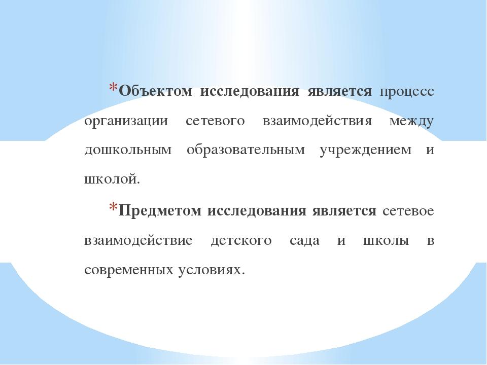 Объектом исследования является процесс организации сетевого взаимодействия ме...