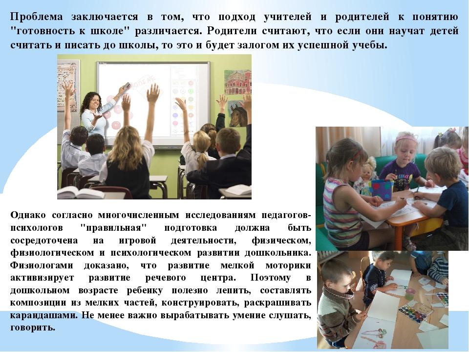 """Проблема заключается в том, что подход учителей и родителей к понятию """"готовн..."""