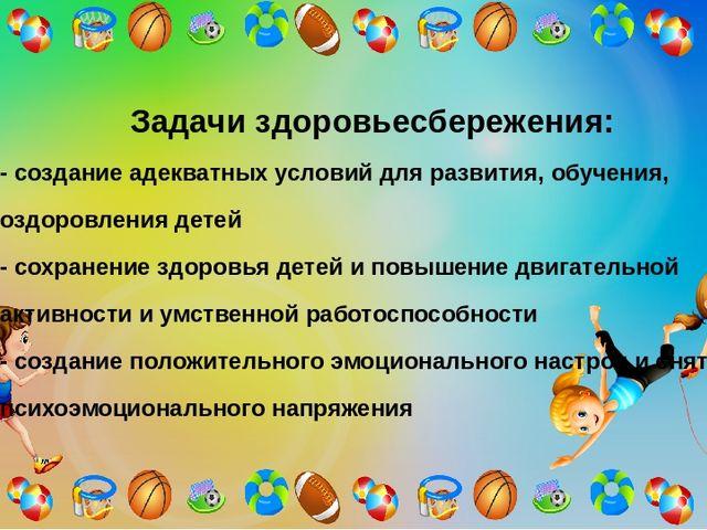 Неслучайно именно эти задачи являются приоритетными в программе модернизации российского образования.