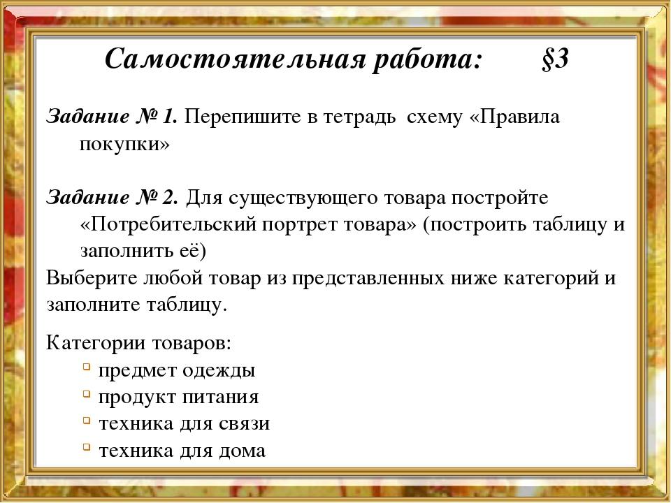 Самостоятельная работа: §3 Задание № 1. Перепишите в тетрадь схему «Правила...