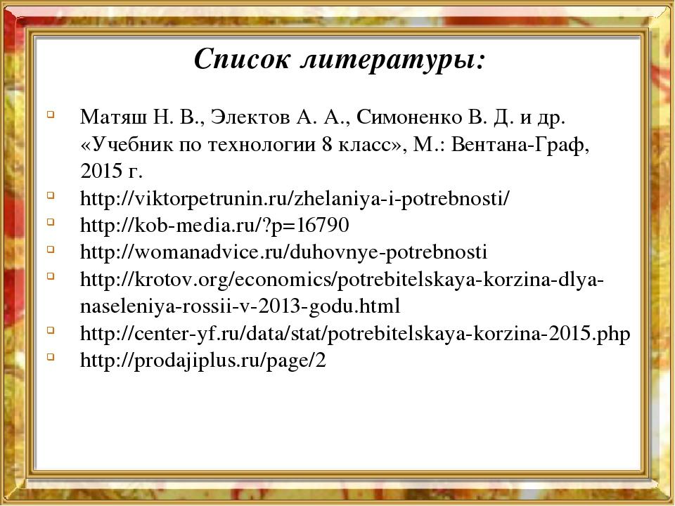 Список литературы: Матяш Н. В., Электов А. А., Симоненко В. Д. и др. «Учебник...