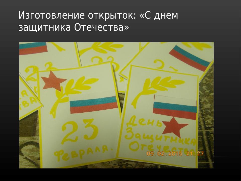 гостевой день защитников отечества изготовление открыток одной стороны, находится