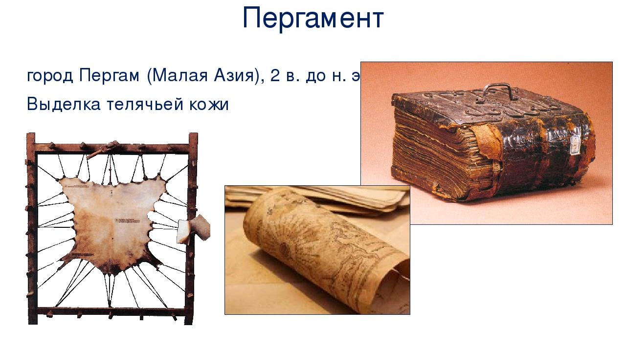 Картинки пергамента для детей