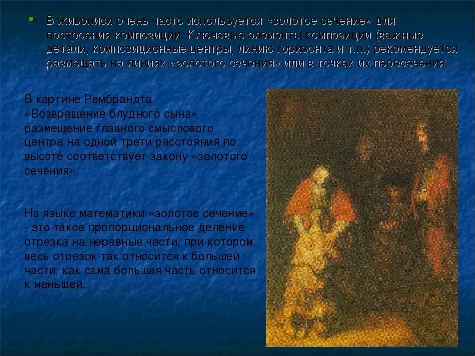 В живописи очень часто используется «золотое сечение» для построения композиц...