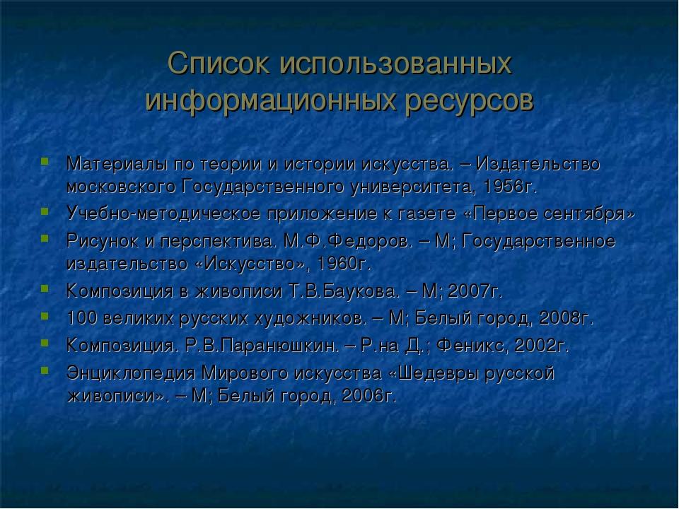 Список использованных информационных ресурсов Материалы по теории и истории и...