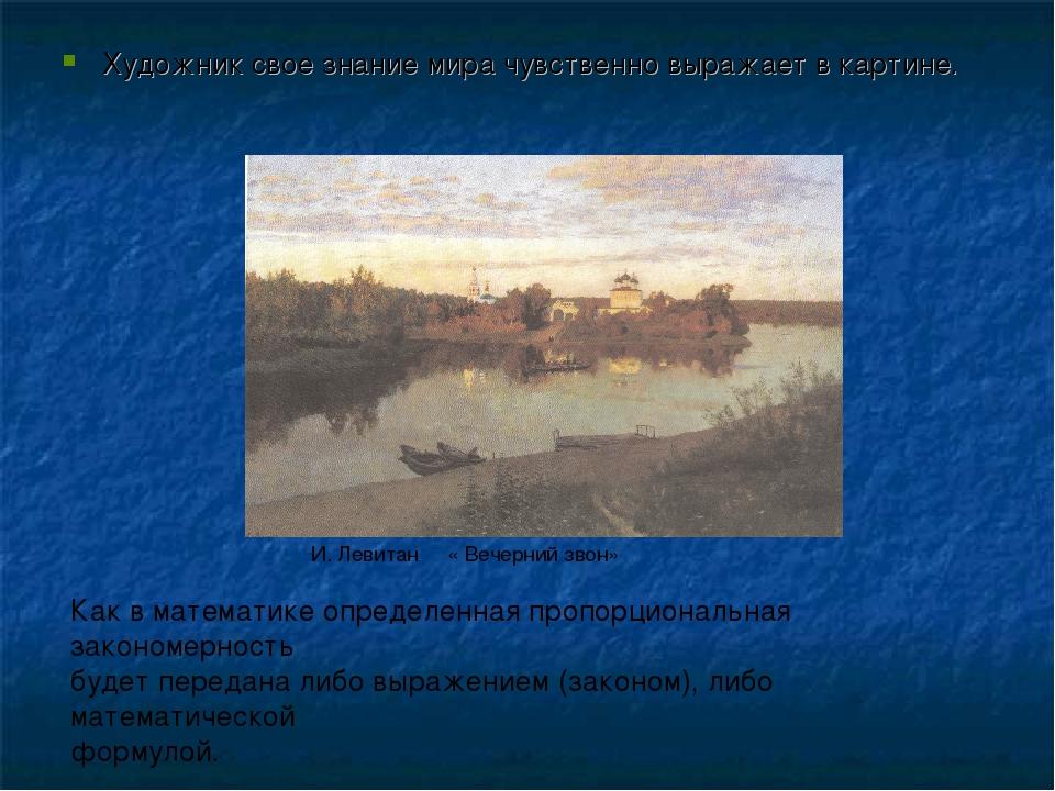 Художник свое знание мира чувственно выражает в картине. Как в математике опр...
