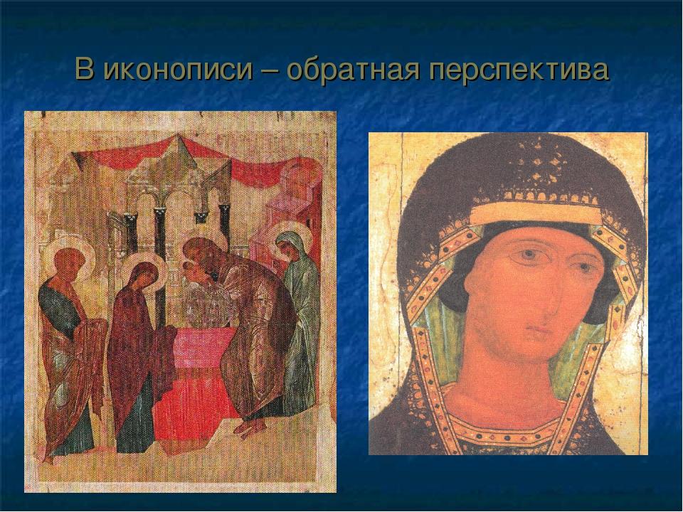 В иконописи – обратная перспектива