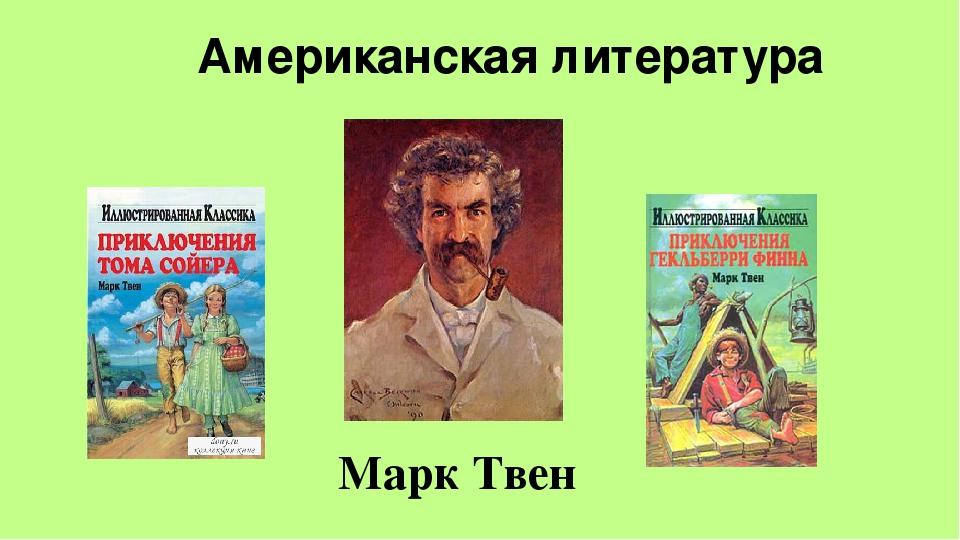 Американская литература Марк Твен