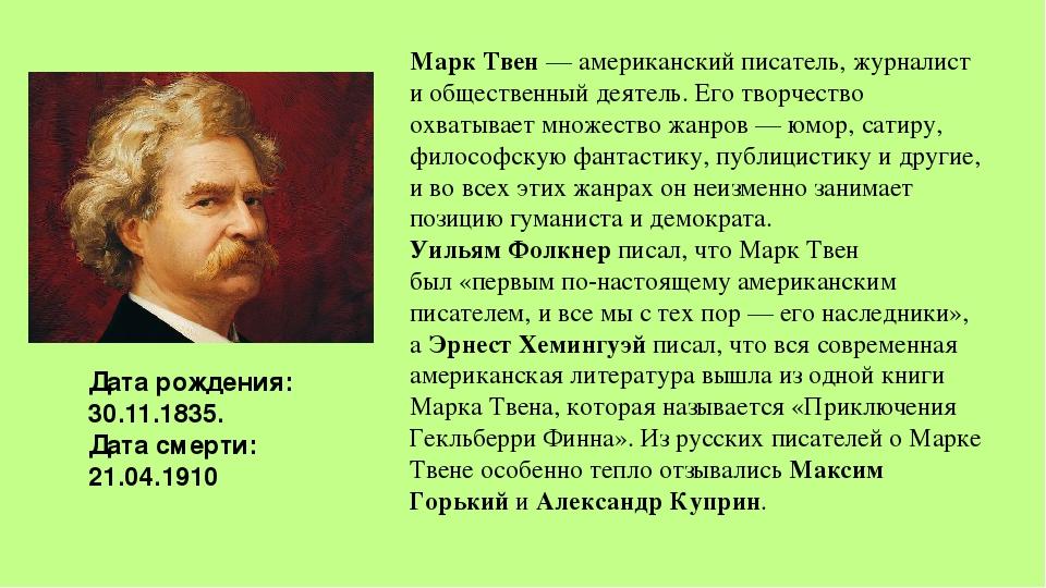 Марк Твен — американский писатель, журналист иобщественный деятель. Еготвор...