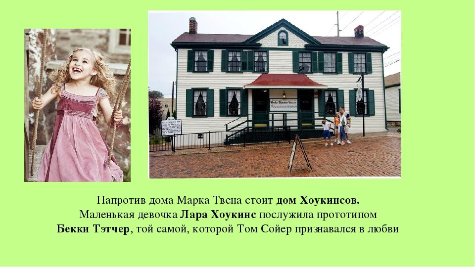 Напротив дома Марка Твена стоит дом Хоукинсов. Маленькая девочка Лара Хоукинс...