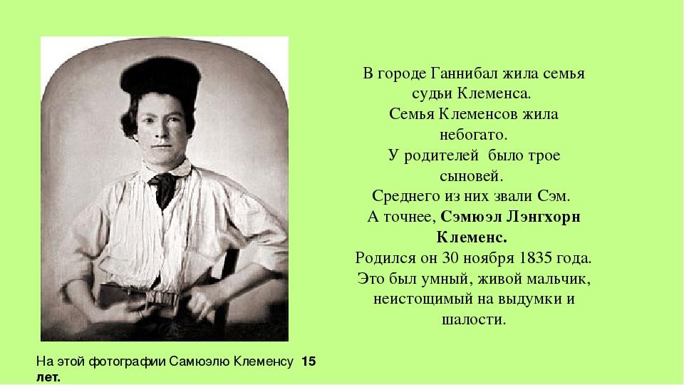 В городе Ганнибал жила семья судьи Клеменса. Семья Клеменсов жила небогато. У...