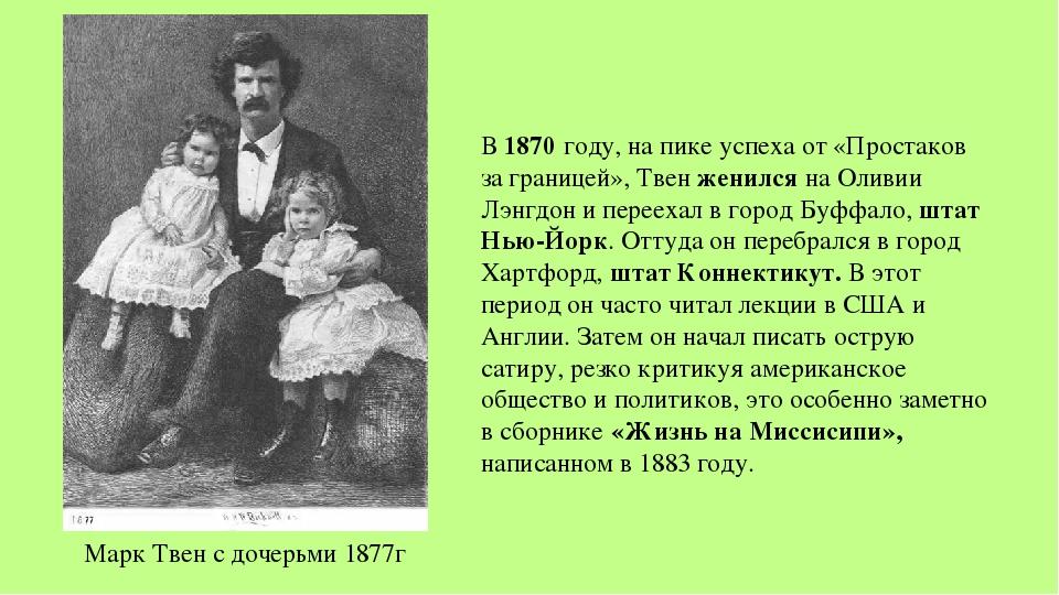 В 1870 году, на пике успеха от «Простаков за границей», Твен женился на Оливи...