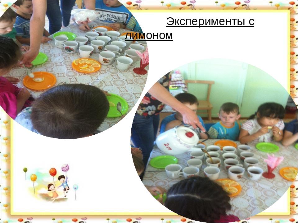 Эксперименты с лимоном