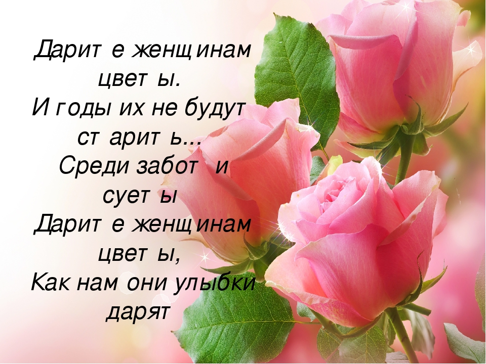 Стихи женщине с цветами красивые короткие