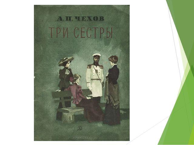 Чехова три сестры картинки