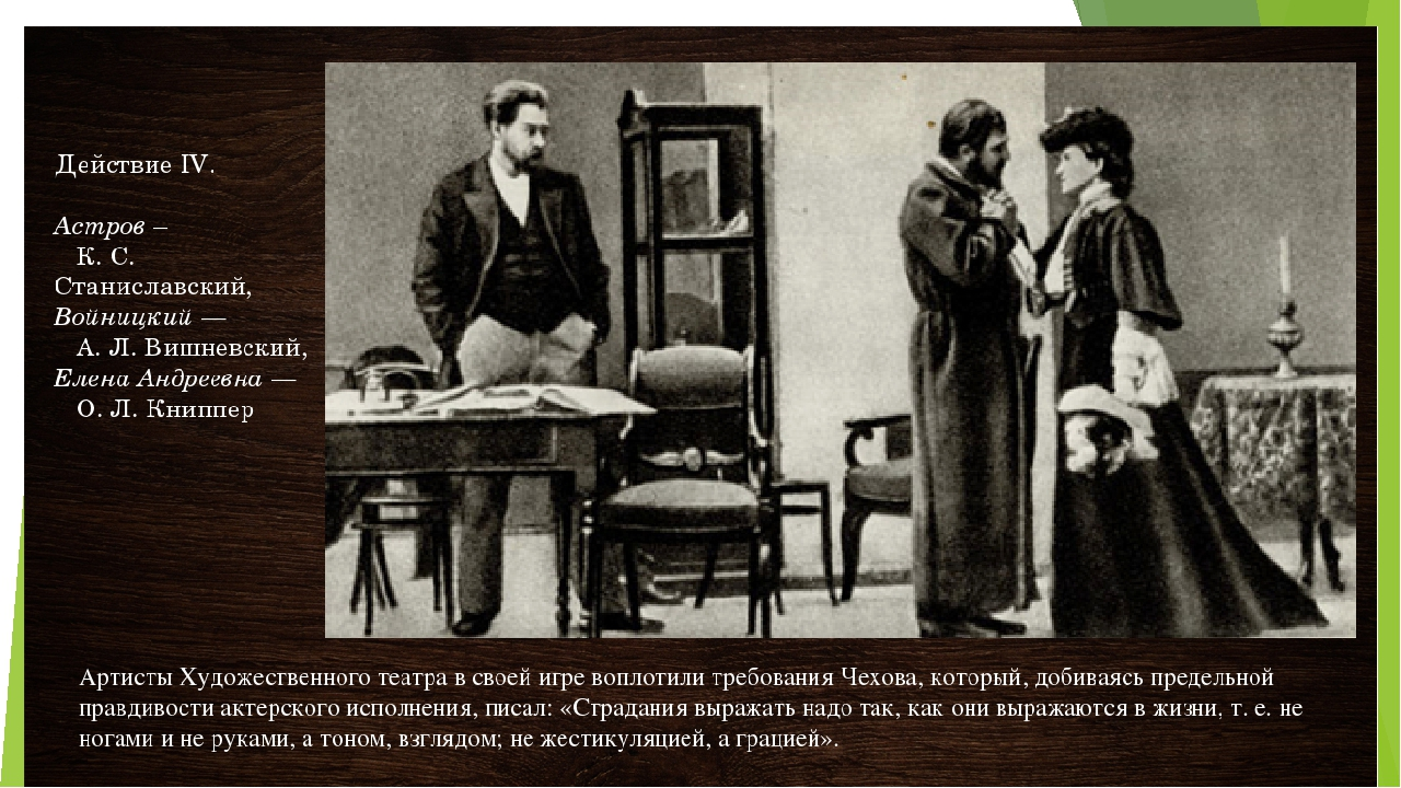 realisms effect on chekhov and stanislavsky and Chekhov auditioned for stanislavski and was then invited to join the moscow art theatre in 1913 reportedly, the young actor rapidly learned and mastered aspects of the stanislavski technique but as early as 1914 - one year later - chekhov displayed a willingness to flaunt the master's teachings.