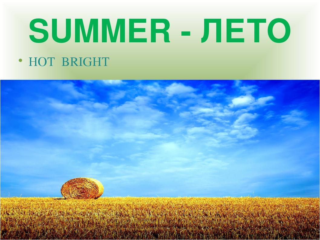 SUMMER - ЛЕТО HOT BRIGHT