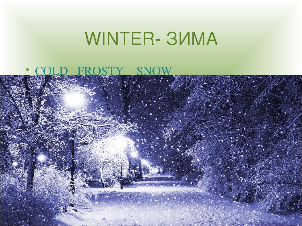 WINTER- ЗИМА COLD FROSTY SNOW