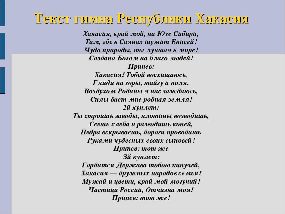 Хакасские стихи для детей