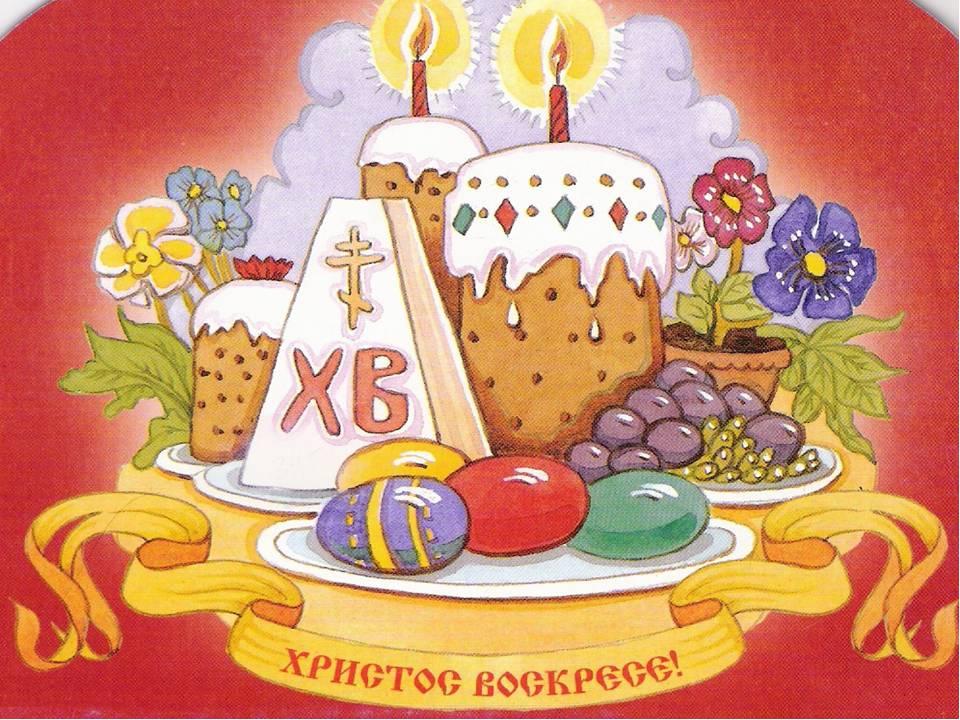 Днем рождения, открытка на тему пасхальная радость