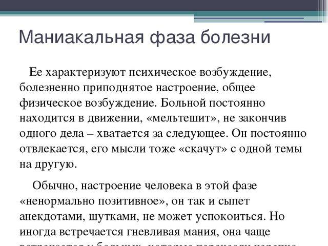 reshebnik-ustoychivost-psihicheskie-zabolevaniya-prezentatsiya