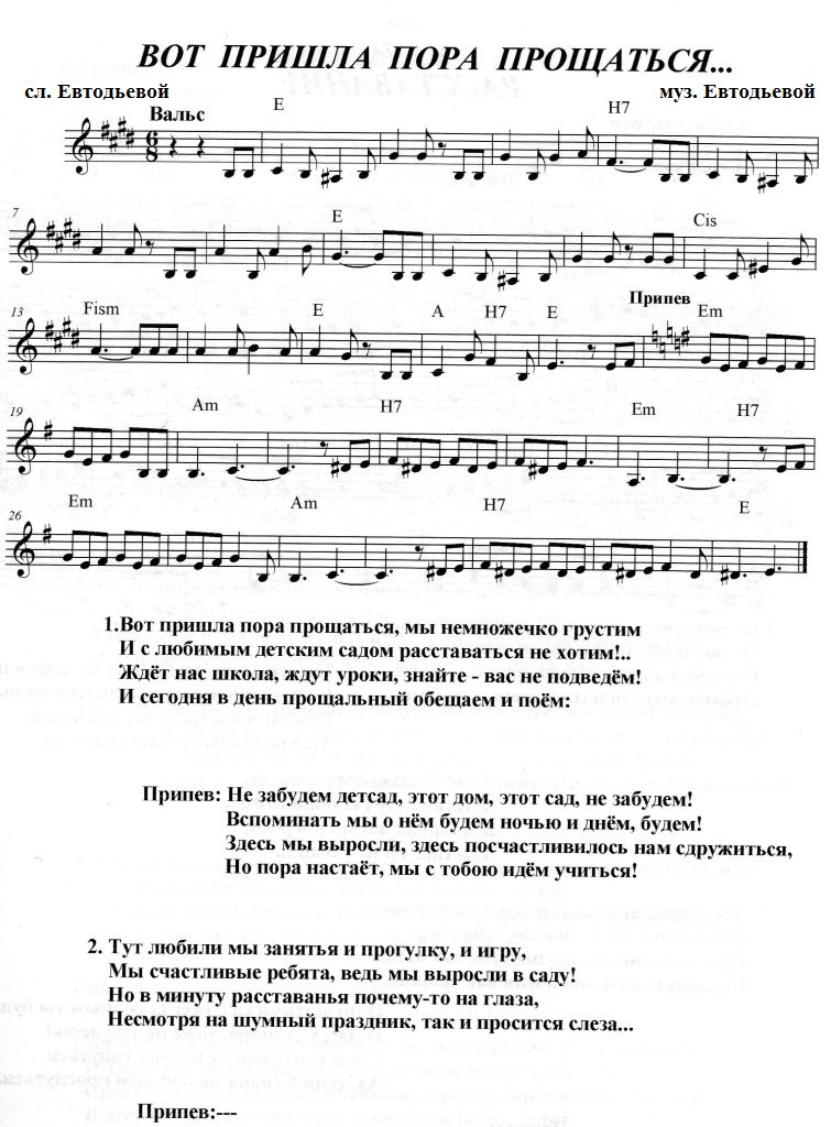 ОСЕННИЕ ПЕСНИ ЕВТОДЬЕВОЙ АЛЛЫ ПЛЮСЫ МИНУСЫ НОТЫ СКАЧАТЬ БЕСПЛАТНО