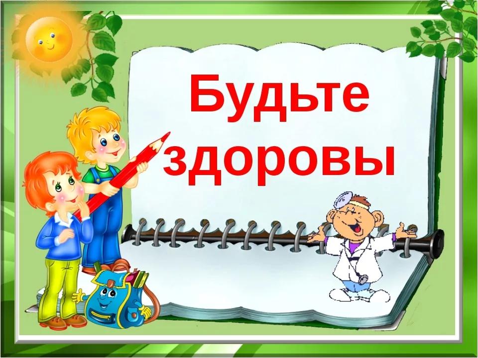 Картинки для презентации в детском саду по здоровью