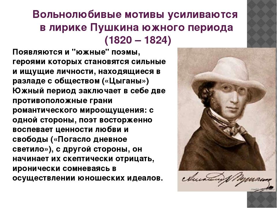 картинки свободолюбивая лирика пушкина как будет