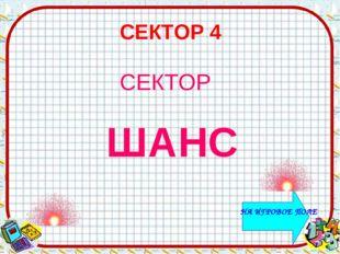 СЕКТОР 4 СЕКТОР ШАНС