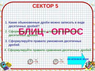 СЕКТОР 5 БЛИЦ - ОПРОС 1. Какие обыкновенные дроби можно записать в виде десят