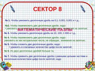 СЕКТОР 8 МАТЕМАТИЧЕСКИЕ ПАЗЛЫ № 1. Чтобы умножить десятичную дробь на 0,1; 0,