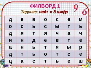 ФИЛВОРД 1 Задание: найти 8 цифр